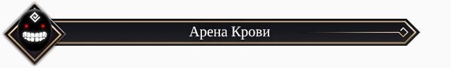 Black Desert Россия. Изменения в игре от 07.03.18.
